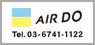エアドゥ(DIRDO)Tel.0120-057-333