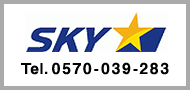 スカイマーク(SKY)Tel.0570-039-283