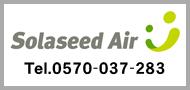 ソラシド(solaseed)Tel.0570-037-283