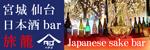 宮城仙台日本酒Bar旅籠