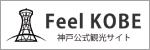神戸の観光サイト Feel KOBE