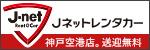 Jネットレンタカー神戸空港店