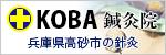 兵庫県高砂市の鍼灸KOBA鍼灸院
