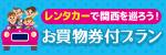 関西3空港間お買物券付プラン