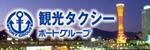 神戸観光タクシーポートグループ