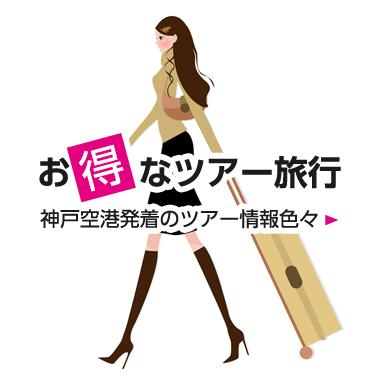 お得なツアー旅行 神戸空港発着のツアー情報色々