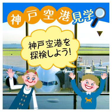 神戸空港見学 神戸空港を見学しよう