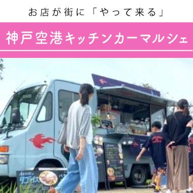 お店が街に「やって来る」神戸空港キッチンカーマルシェ