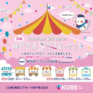 【2nd】神戸空港SORAマーケット開催!