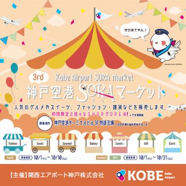 【3rd】神戸空港SORAマーケット開催!