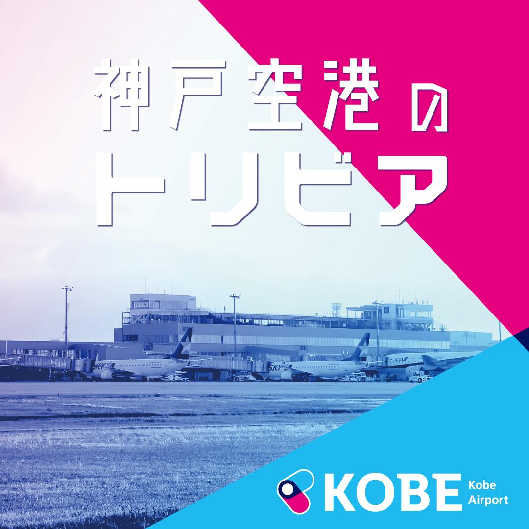 神戸空港のトリビア
